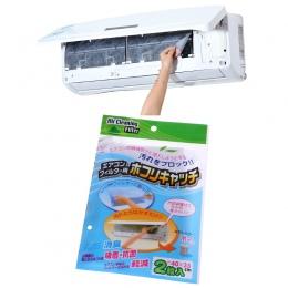 2 sztuk Filtr klimatyzatora papiery ochrona przed kurzem netto do czyszczenia oczyszczania powietrza Części do klimatyzatora ocz