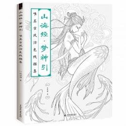 Kreatywny chiński kolorowanie książki linia szkic rysunek podręcznik w stylu Vintage starożytny piękno malowanie dorosłych anty