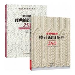 2 sztuk/partia nowy wzory dziewiarskie 250/260 przez HITOMI wewnętrzna japoński sweter szalik kapelusz klasyczny splot wzór chiń